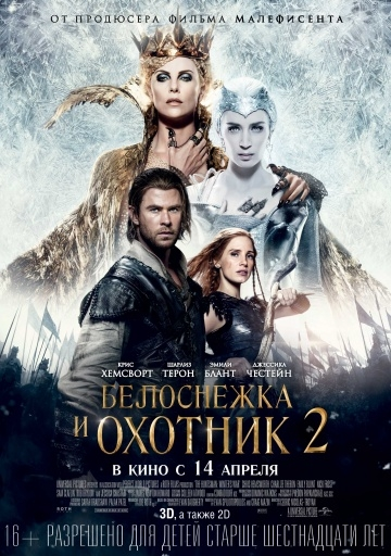 Белоснежка и Охотник 2 / (2016)