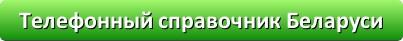 Телефонный справочник Беларуси