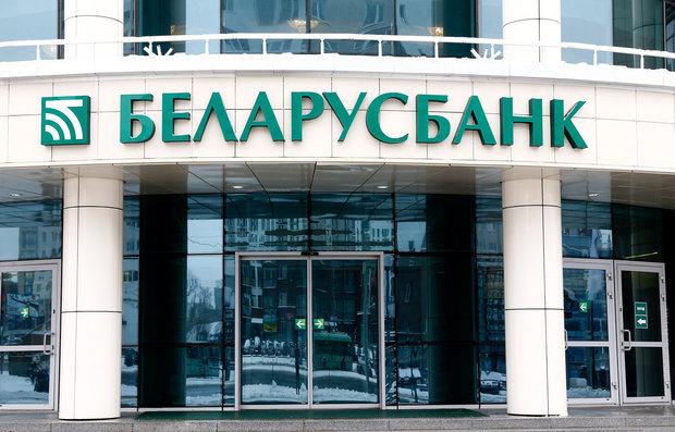 Беларусь выставляет на продажу акции крупнейшего госбанка страны