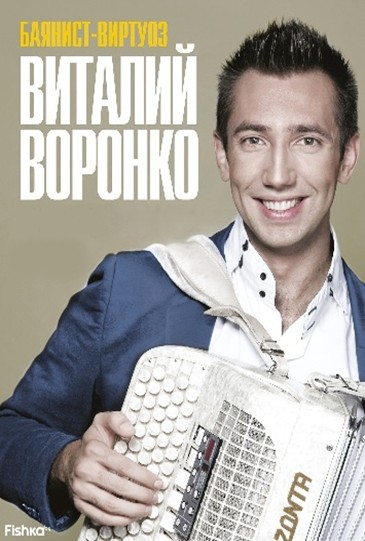Концертная программа Виталия Воронко