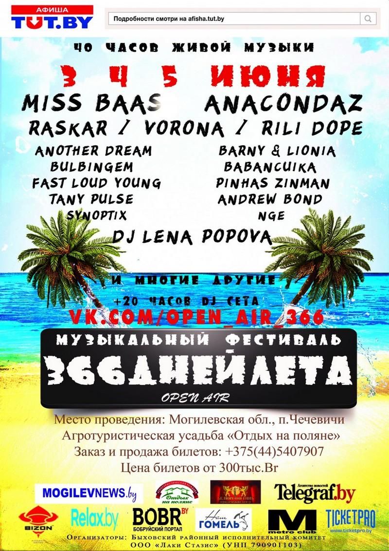 «366 дней лета» стартует как первый летний Оpen-Аir и первый большой фестиваль качественной живой музыки в жанрах рок, альтернатива, панк и хип-хоп!