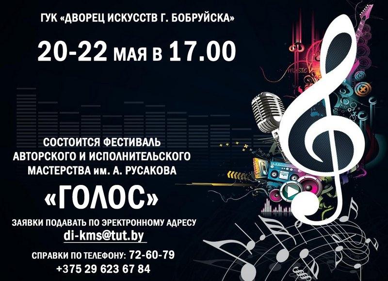 Фестиваль авторского и исполнительного мастерства «Голос»