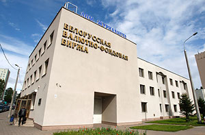 На Белорусской валютно-фондовой бирже