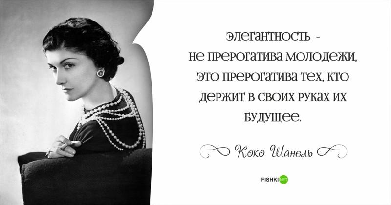 20 цитат о мужчинах, о моде и о жизни от Коко Шанель