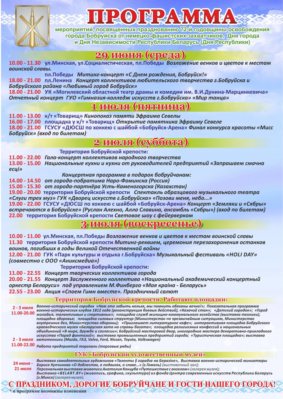 29 июня в Бобруйске стартуют праздничные мероприятия, приуроченные ко Дню города и Дню Республики