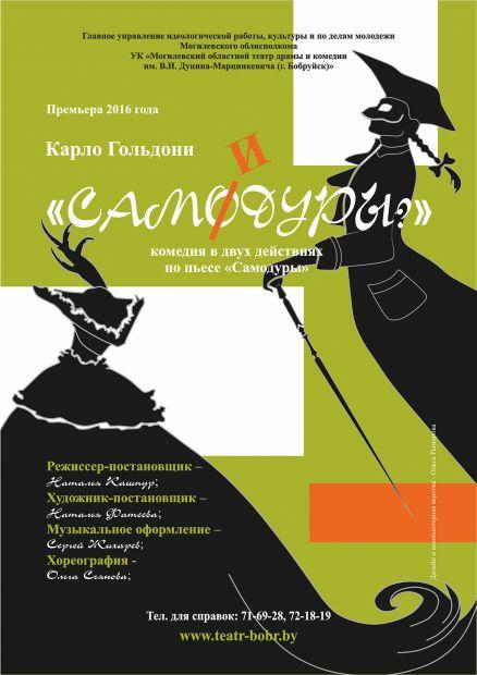 Комедийная премьера закроет сезон бобруйского театра