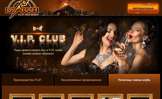 vulcan-club