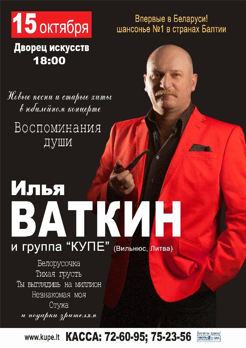 Илья Ваткин