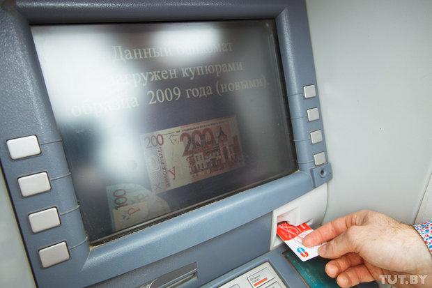 Клиенты Беларусбанка с 1 августа будут платить за просмотр баланса по карточке в чужих банкоматах
