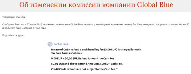 За возврат Tax Free придется заплатить 3 евро комиссии, если сумма выплат по чеку свыше 50 евро