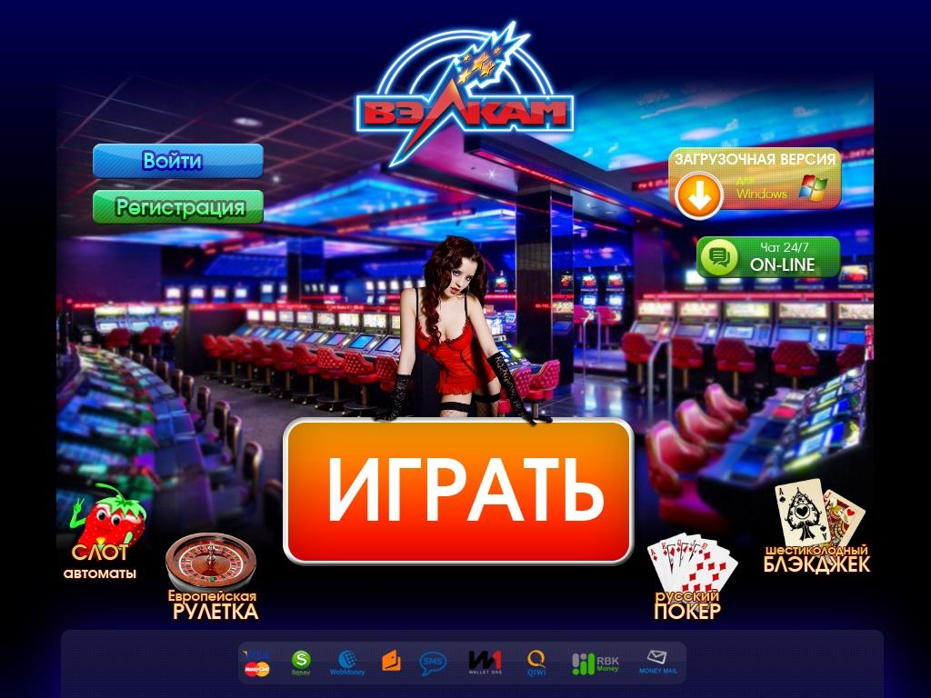 сыграть казино вулкан