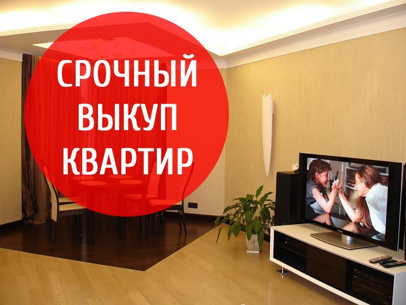 выкуп недвижимости в Москве и Подмосковье