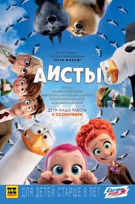 Аисты (2016)