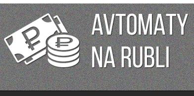avtomaty-na-rubli