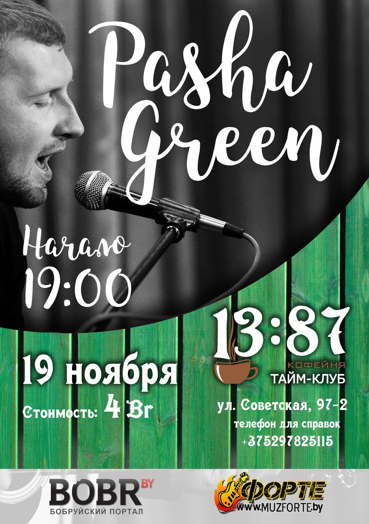 Pasha Green (Минск)