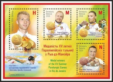 В Бобруйске напечатали марки с олимпийцами и паралимпийцами