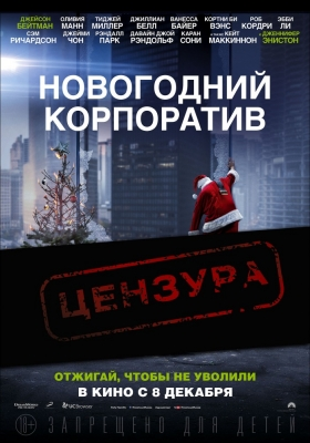 Новогодний корпоратив (2016)