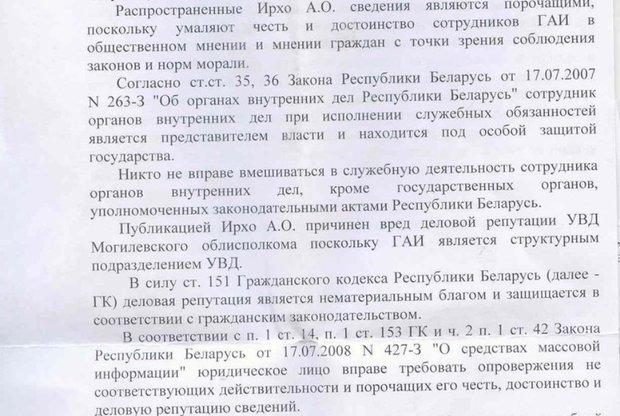В Могилеве милиция судится из-за опроса с создателем паблика в соцсети