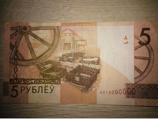 За бракованные пять белорусских рублей коллекционеры готовы дать до 200 долларов