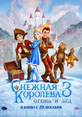 Снежная королева 3. Лед