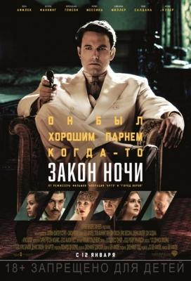 Закон ночи (2016)