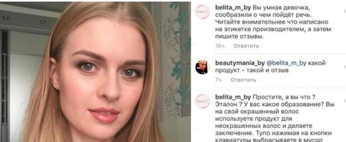 Минчанка оставила отзыв о косметике и нарвалась на грубость от представителя компании