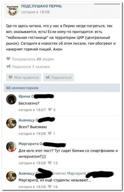 Смешные комментарии из социальных сетей 3