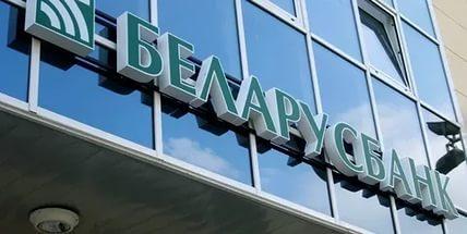 Беларусбанк начал выдачу дешевых кредитов