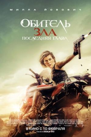 Обитель зла: Последняя глава (2016)