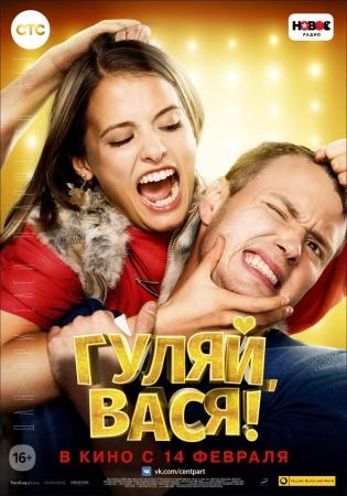 Гуляй, Вася (2016)