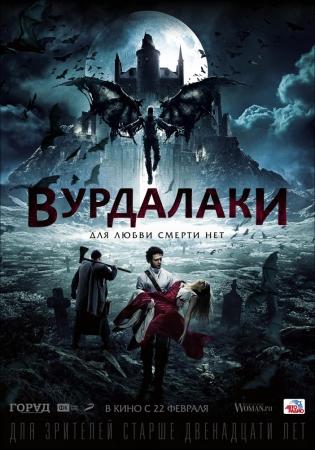 Вурдалаки (2016)