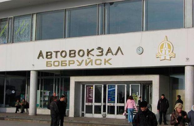 в здании Бобруйского автовокзала