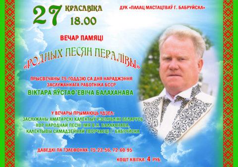 Вечер памяти Балаханова