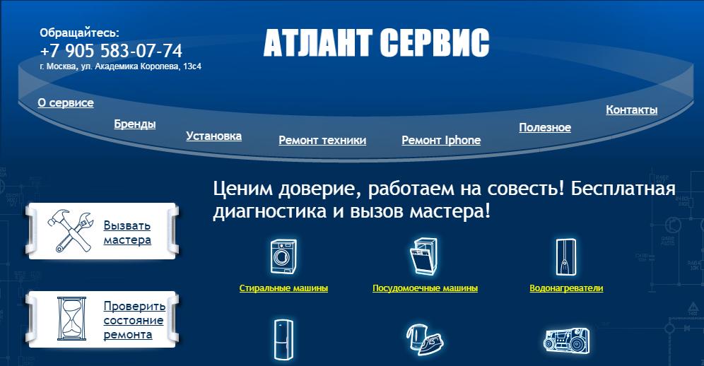 Remont-Atlant24