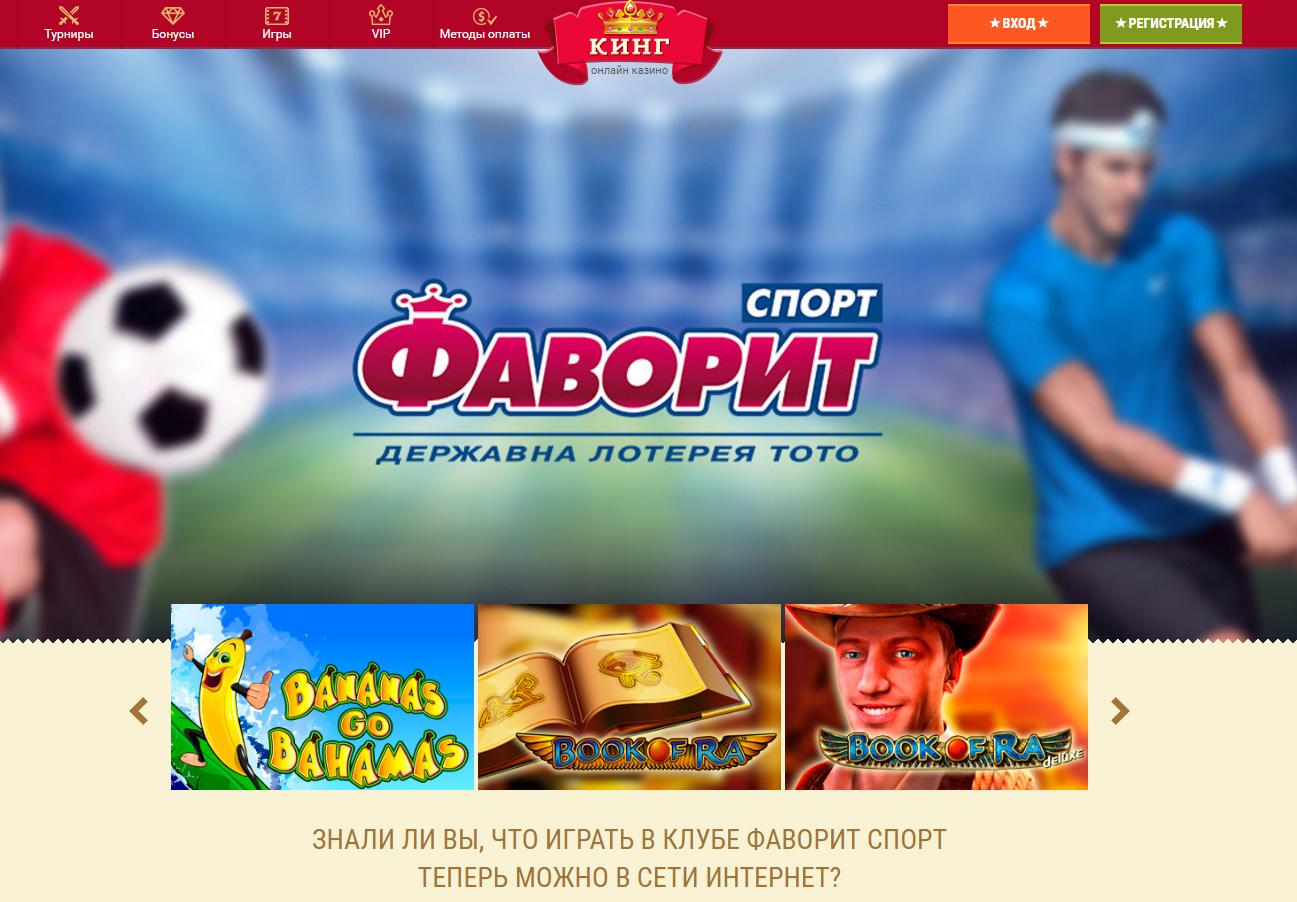 На Фаворит спорт играть онлайн сможет каждый