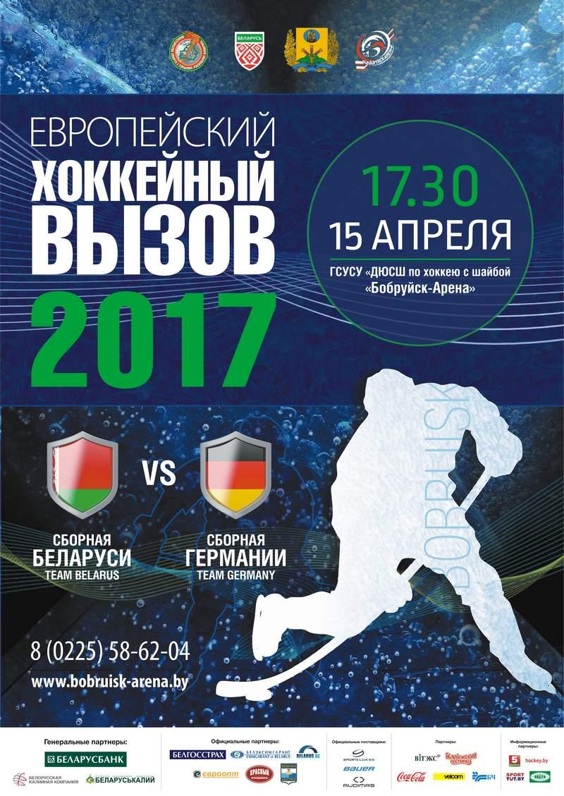 Хоккейный вызов: сборная Беларуси и сборная Германии