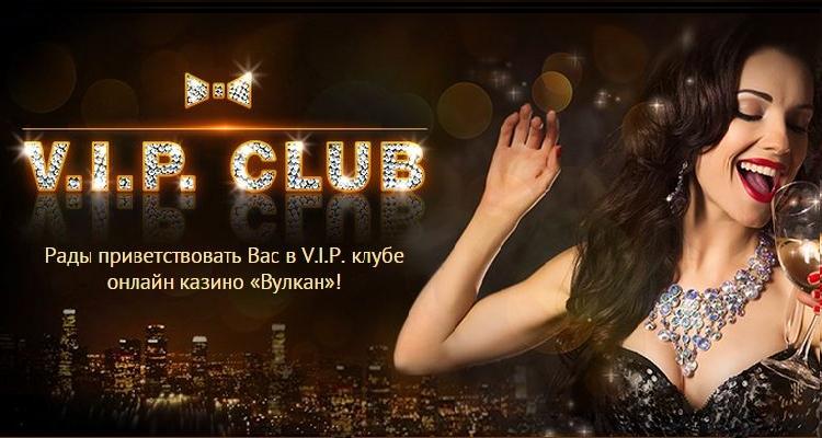 vip club vulkan