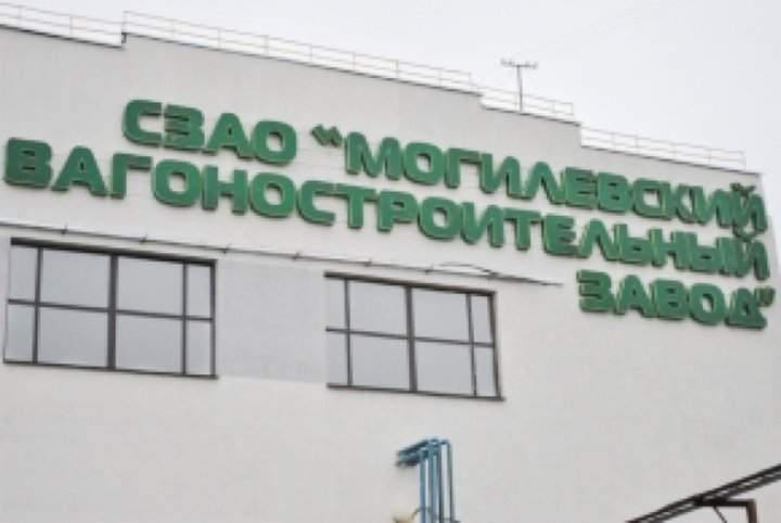 Экс-директора Могилевского вагонзавода приговорили к 11 годам колонии за взятку в 759 тысяч долларов