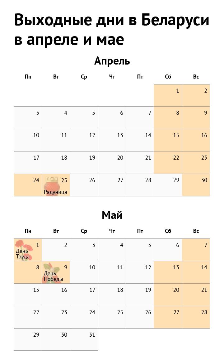 белорусов ждут небольшие четырехдневные каникулы