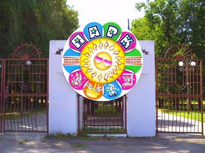 Городской парк в Бобруйске
