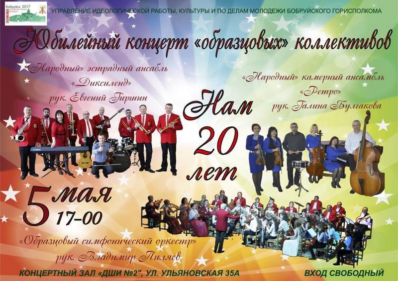 Юбилейный концерт «образцовых» коллективов
