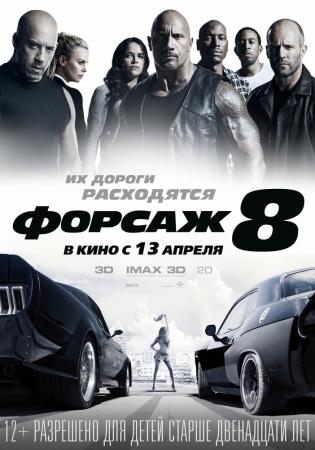 Форсаж 8 (2017)