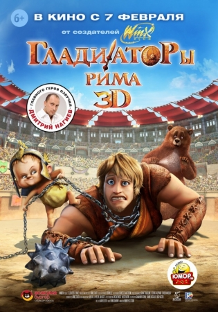 Гладиаторы Рима (2012)
