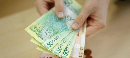 Стоит ли бобруйчанам рассчитывать на зарплату в размере 1000 рублей?