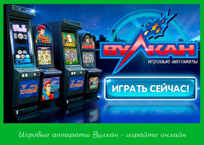 Казино Вулкан 777  игровые автоматы онлайн бесплатно без