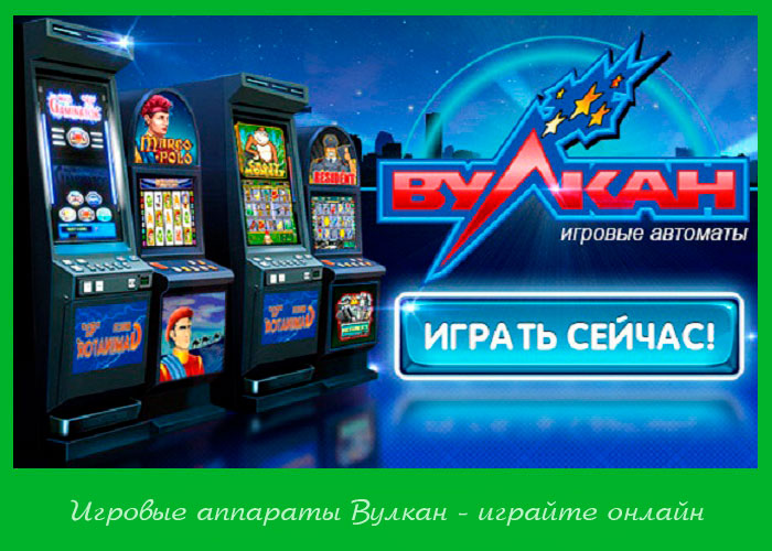 vulcan casino играть онлайн
