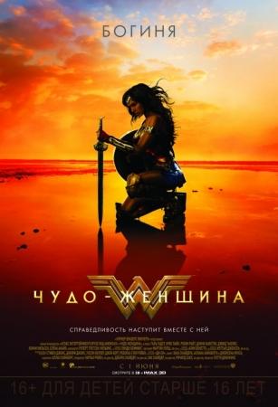 Чудо-женщина фильм 2017