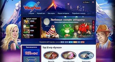 играть онлайн вулкан