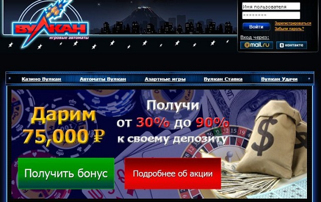 онлайн клуб вулкан - азартный отдых
