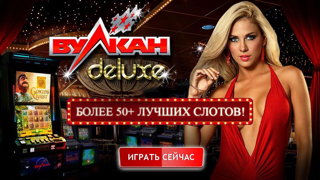 вулкан казино vulcan casino com